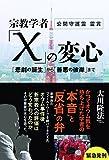 宗教学者「X」の変心 (OR books)