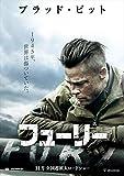 フューリー[Blu-ray]