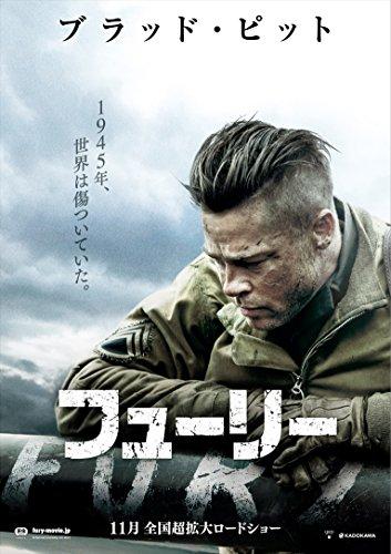 フューリー(ブラッド・ピット主演) [Blu-ray]