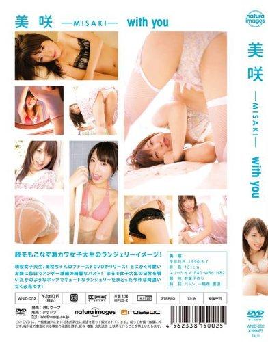 美咲 with you [DVD]