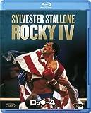 ロッキー4 [Blu-ray]
