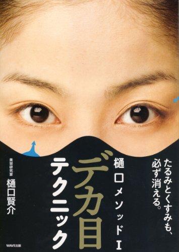 樋口メソッドI デカ目テクニック (樋口メソッド 1)