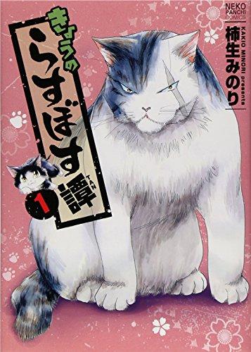 きょうのらすぼす譚 1 (ねこぱんちコミックス)