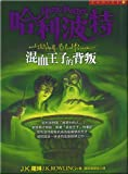 Image of Harry Potter and the Half-Blood Prince (Chinese Edition)