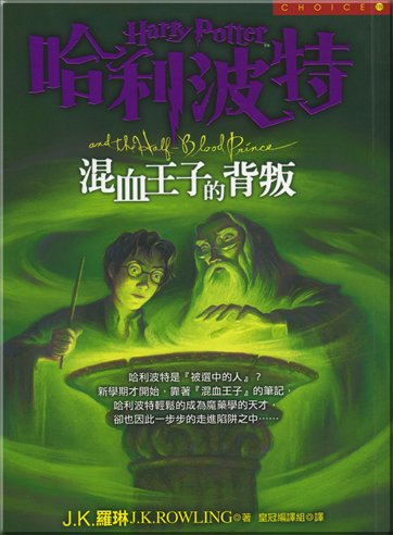 Harry Potter and the Half-Blood Prince (Chinese Edition)