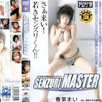 SENZURI MASTER 春菜まい [DVD]