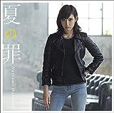 夏の罪【通常盤】(CD) - 花岡なつみ