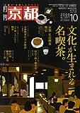 月刊 京都 2008年 10月号 [雑誌]