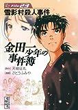 金田一少年の事件簿 File(23)