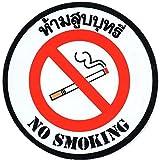 Amazon.co.jp[ Sサイズ] タイ文字 禁煙 喫煙禁止 (ブラック & レッド) アジアン ステッカー [タイ雑貨 Thailand Sticker]