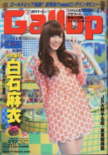 週刊Gallop(ギャロップ)2013/03/17