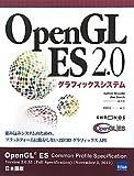 OpenGL ES 2.0グラフィックシステム