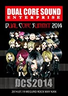 DUAL CORE SUMMIT 2014 [DVD](在庫あり。)