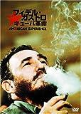 フィデル・カストロ×キューバ革命 [DVD]
