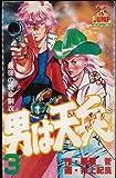 男は天兵 (3) (ヤングジャンプコミックス)