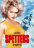 SPETTERS/スペッターズ[DVD]