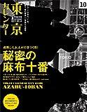 東京カレンダー 2014年 10月号 [雑誌]