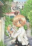 坂の上の職人工房nest (2) (まんがタイムコミックス)