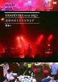 """GRAPEVINE tour 2011""""真昼のストレンジランド""""(LIVE音源無料ダウンロードクーポン付) [DVD]"""