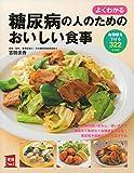 よくわかる 糖尿病の人のためのおいしい食事 (主婦の友実用No.1シリーズ)