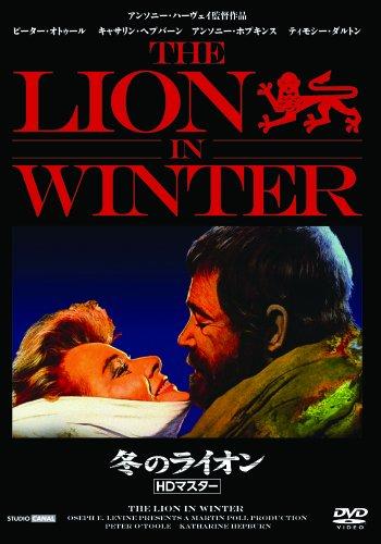 冬のライオン【HDマスター版】 [DVD]