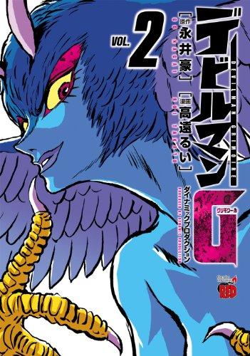 デビルマンG 2 (チャンピオンREDコミックス)