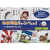 日本列島どっこいしょ!〜47都道府県うたい込み CD付カルタ