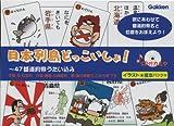 日本列島どっこいしょ!?47都道府県うたい込み CD付カルタ