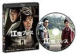 江南ブルース 通常版【Blu-ray】[Blu-ray/ブルーレイ]