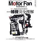 Motor fan illustrated vol.36 特集:エンジンの補機完全理解/ボディ構造へのアルミ利用 (モーターファン別冊)