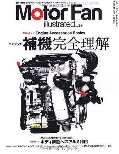 Motor Fan illustrated VOL.36―図解・自動車のテクノロジー