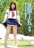 夏服JK さや 南アルプスの天然美少女 [DVD]