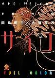 多重人格探偵サイコ フルカラー版(2)<多重人格探偵サイコ フルカラー版> (角川コミックス・エース)