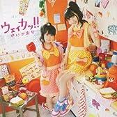ウェイカッ!!(初回限定盤)(DVD付)