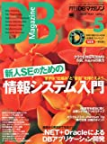 DB Magazine (マガジン) 2010年 05月号 [雑誌]