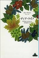 ディア・ライフ (新潮クレスト・ブックス)