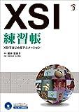 XSI練習帳 XSIではじめるアニメーション