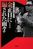 北朝鮮利権の真相 金正日に騙された面々編 [宝島SUGOI文庫] (宝島SUGOI文庫 A の 1-2)