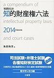 判例付き 知的財産権六法2014 平成26年版