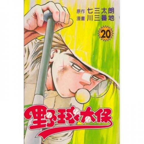baseball-cpic-20-traditional-chinese-edition