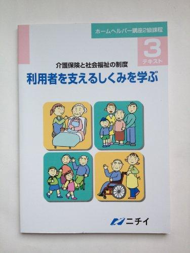 テキスト3 利用者を支えるしくみを学ぶ(介護保険と社会福祉の制度) (ニチイ学館 ホームヘルパー講座2級課程)