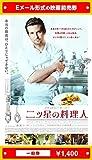 【一般券】『二ツ星の料理人』 映画前売券(ムビチケEメール送付タイプ)