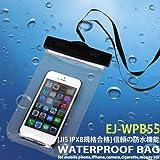 防塵防水ケース[全面クリアタイプ]iPhone6/iPhone5s対応!スマートフォン、携帯電話、デジカメを防水に![JIS IPX8規格合格]信頼の防水機能。全面クリアでカメラを遮らない!