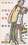 かがやく受験生たちの物語 (中継新書)