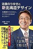 佐藤のりゆきの新北海道デザイン 北海道自立のために、すぐやらなければならない!