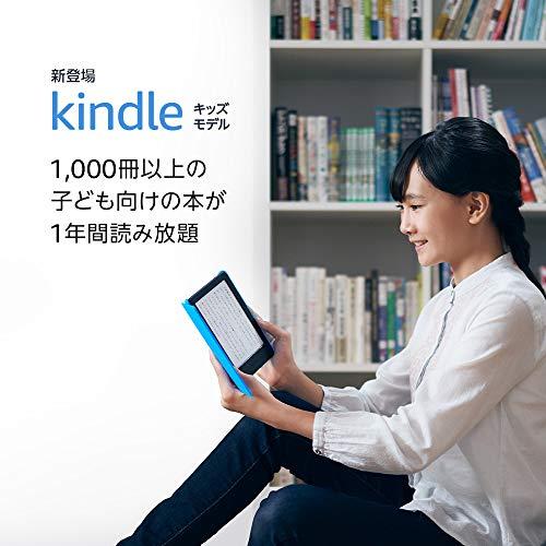 1,000冊以上の子供向けの本が読み放題になる「Kindle キッズモデル」「Fire HD 10 キッズモデル」発売へ