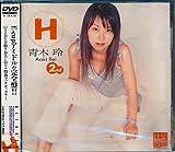 H 青木玲(2) [DVD]