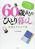 60歳からの「ひとり暮らし」実例とアイデア集―いつまでも楽しく ! ひとり上手のレッスンBOOK (ゆうゆうBOOKS)