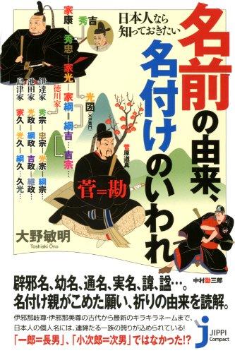 日本人なら知っておきたい 名前の由来、名付けのいわれ (じっぴコンパクト新書)