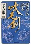 吹毛剣 楊令伝読本 (集英社文庫)